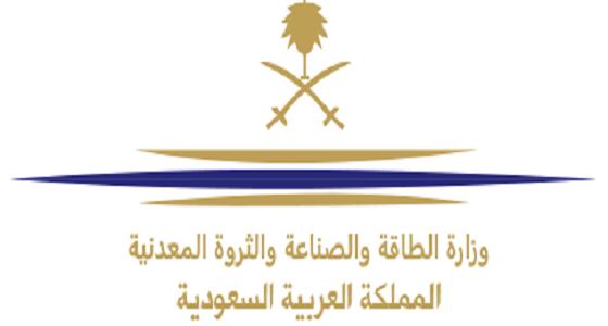 وزارة الطاقة تعلن أسماء 49 مواطن ومواطنة تم ترشيحهم لوظائفها