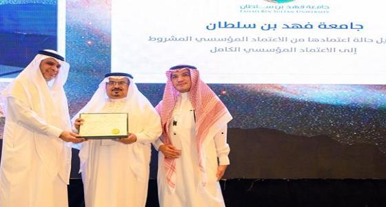جامعة فهد بن سلطان تتسلم شهادة الحصول على الاعتماد المؤسسي الكامل