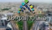 «حساب المواطن» يرد على استفسار مستفيد يشكومن احتجاز البنك للدعم