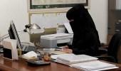 «الخدمة المدنية» تعلن عن خطة لتولي المرأة مناصب قيادية عليا