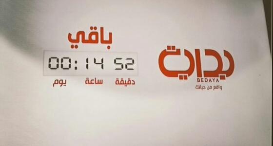 قناة «بداية» تعود للبث بعد عام ونصف من إيقافها