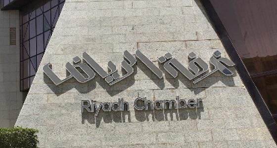 غرفة الرياض توفر 408 وظيفة شاغرة للجنسين