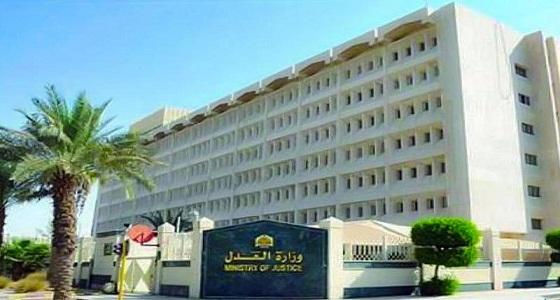 وزارة العدل توضح آلية ترشيح المتقدمين على وظائفها