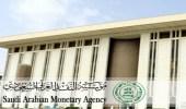 مؤسسة النقد تُقر تعديلات لتيسير إجراءات فتح الحسابات البنكية