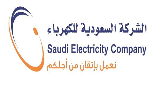 وظائف إدارية شاغرة في الشركة السعودية للكهرباء
