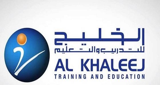 شركة الخليج للتدريب توفر وظائف شاغرة