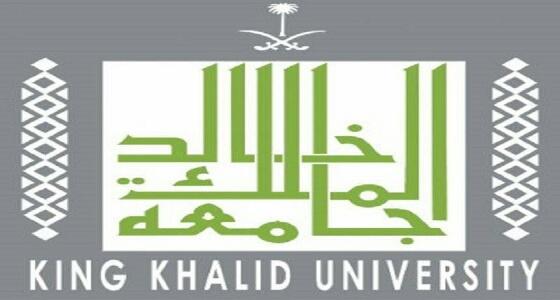 جامعة الملك خالد تعلن عن 4 وظائف شاغرة بـ عقد سنوي