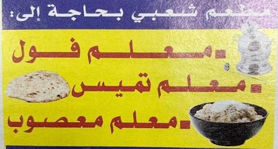 مطعم شعبي شهير يضع شرطا مثيرالتوظيف معلمي «الفول والمعصوب والتميس»