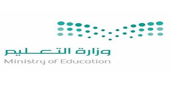 « التعليم » تعلِّق الدراسة في مدارس شرق الليث