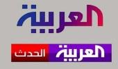 العراق يقرر وقف عمل قناتي الحدث والعربية