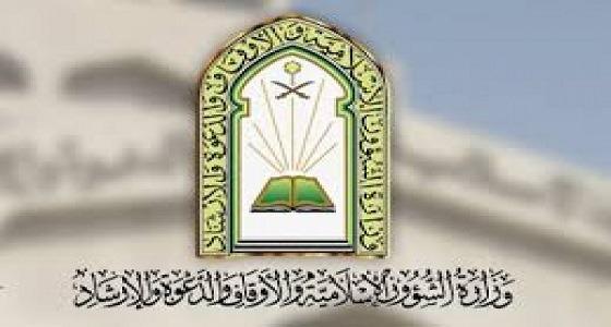إعلان القبول المبدئي على وظائف الشؤون الإسلامية