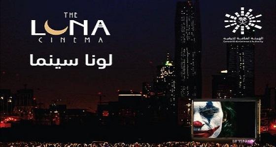لأول مرة.. انطلاق فعاليات السينما المفتوحة في الرياض