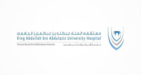 مستشفى الملك عبدالله الجامعي يعلن عن وظائف شاغرة