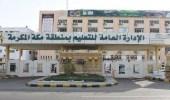 تعليق الدراسة في عدد من مدارس مكة