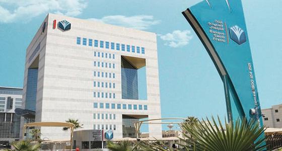 20 وظيفة شاغرة في البنك السعودي الفرنسي