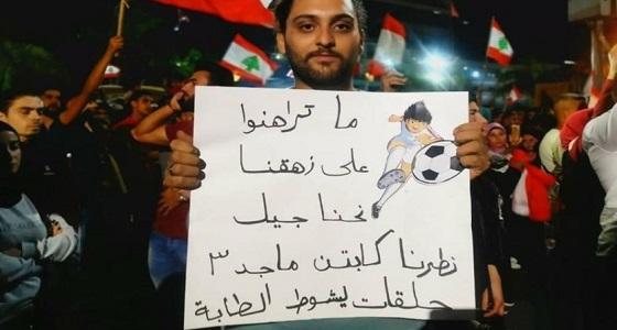 متظاهر لبناني يستعين بـ «كابتن ماجد» للتأكيد على موقفه