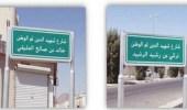 بالصور.. إطلاق أسماء شهداء الحد الجنوبي على عدد من شوارع حائل