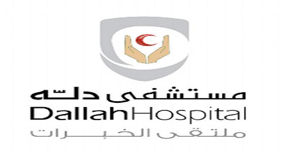 وظائف شاغرة في مستشفى دلة بالرياض