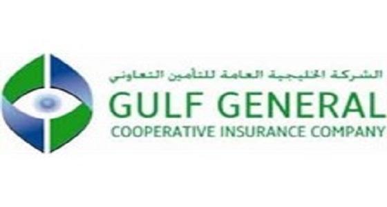 الشركة الخليجية للتأمين التعاوني تعلن عن وظائف شاغرة بجدة