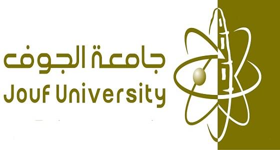 مدير جامعة الجوف يصدر عددا من القرارات الإدارية