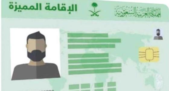 ضوابط تصرف أصحاب الإقامة المميزة بالعقارات الواقعة في مكة والمدينة