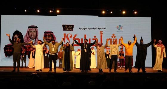 اختتام عرض مسرحية وش أخبارك في بوليفارد الرياض