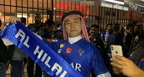 مشجع ياباني يساند الهلال قبل موقعة أوراوا