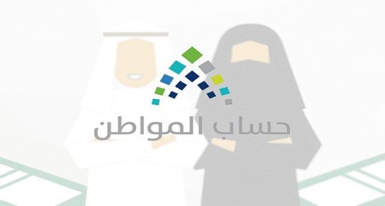 «حساب المواطن»: في هذه الحالات يتم تسجيل الزوجة كمستفيد رئيسي