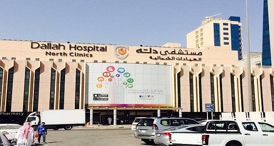وظائف شاغرة في مستشفى دلة