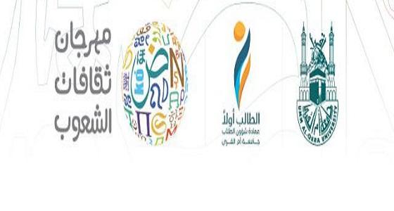 تشارك فيه 40 جنسية .. مهرجان لثقافات الشعوب في جامعة أم القرى