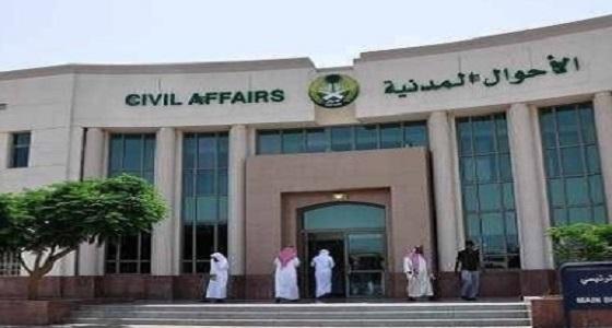 «الأحوال المدنية» تحدد شروط تعديل المهنة ببطاقة الهوية الوطنية