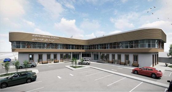 إنشاء مدرسة قيادة السيارات بعسير لتكون إحدى أكبر مدارس تعليم القيادة بالمملكة
