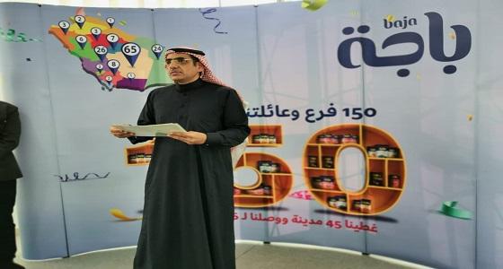 شركة باجة للصناعات الغذائية تحتفل بافتتاح الفرع رقم 150 على مستوى المملكة