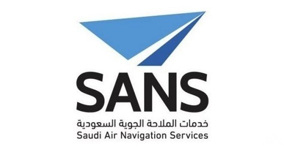 وظائف شاغرة في خدمات الملاحة الجوية