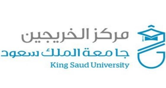 وظيفة خالية في مركز الخريجين بجامعة الملك سعود