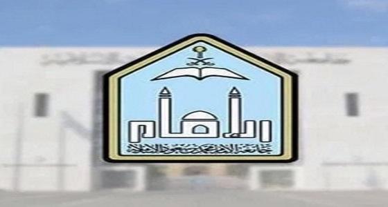 جامعة الإمام محمد بن سعود تعلن عن وظائف شاغرة