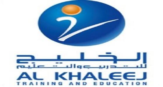 شركة الخليج للتدريب تعلن عن وظائف تعليمية شاغرة للنساء