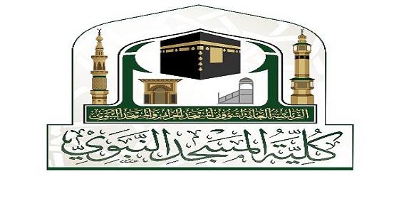 بدء القبول للفصل الدراسي الثاني في «كلية المسجد النبوي»