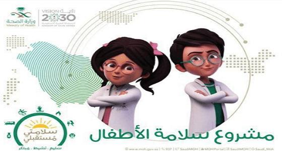 صحةبيشة تنظم خطة تنفيذية لبرنامج سلامة الأطفال