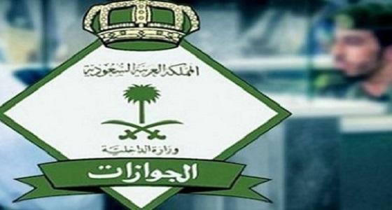 «الجوازات»تحسم الجدل بشأن إعفاءابن المواطنة من رسوم « الخروج والعودة»