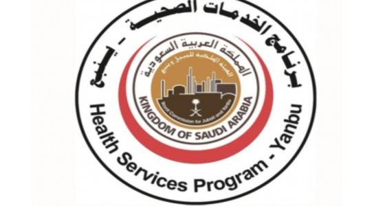 برنامج الخدمات الصحية في ينبع يوفر وظائف شاغرة