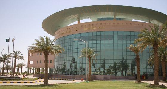 وظائف قيادية شاغرة في جامعة حفر الباطن