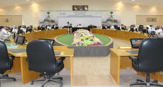 المجلس التعليمي بتعليم الزلفي يعقد جلسته الأولى