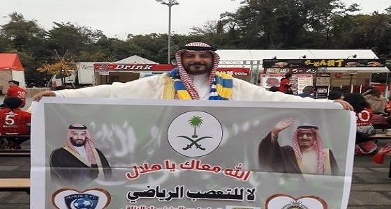 بالصورة.. مشجع نصراوي يحضر في ملعب سايتاما لدعم الهلال