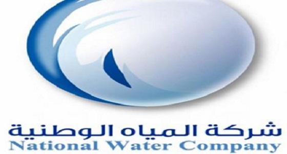 شركة المياه الوطنية تعلن عن وظائف شاغرة للجنسين بالرياض