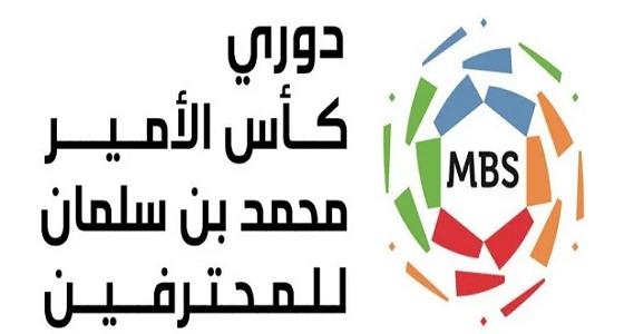 لجنة المسابقات تعلن جدول مباريات الدور الثاني من دوري محمد بن سلمان للمحترفين
