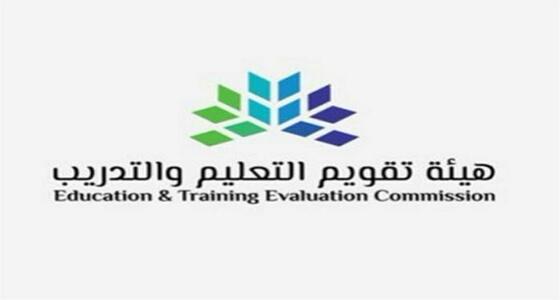 هيئة تقويم التعليم تبدأ بإجراء تعديلات على المعايير المهنية لـ «رخصة المعلم»