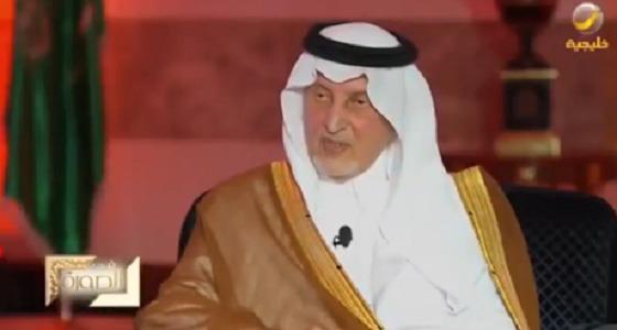 اختبار صعب من الملك عبدالعزيز إلى الأمير خالد الفيصل (فيديو)