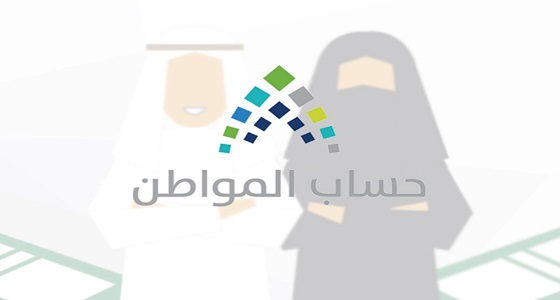«حساب المواطن» يوضح الإجراءات الواجب اتخاذها في حال عدم نزول الدعم