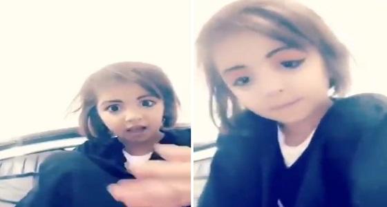 بالفيديو.. طفلة تنتقد طريقة بعض البنات في اللباس ووضع المساحيق عند الخروج